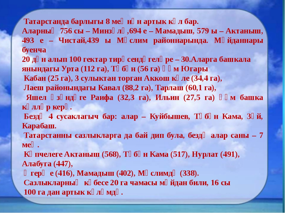 Татарстанда барлыгы 8 меңнән артык күл бар. Аларның 756 сы – Минзәлә,694 е –...