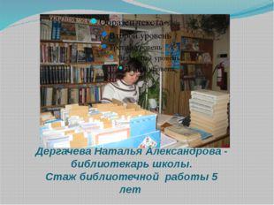 Дергачева Наталья Александрова - библиотекарь школы. Стаж библиотечной работы