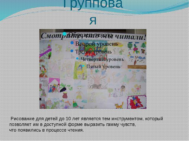 Групповая Рисование для детей до 10 лет является тем инструментом, который по...