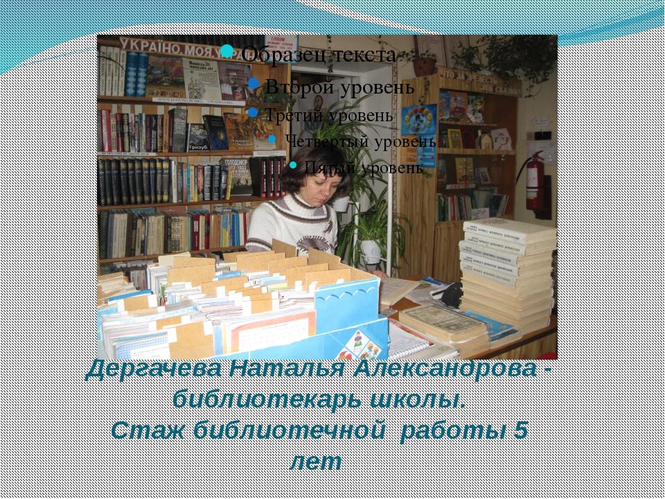 Дергачева Наталья Александрова - библиотекарь школы. Стаж библиотечной работы...