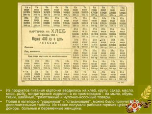 Из продуктов питания карточки вводились на хлеб, крупу, сахар, масло, мясо, р