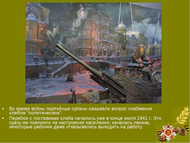 """Во время войны партийные органы называли вопрос снабжения хлебом """"политически..."""