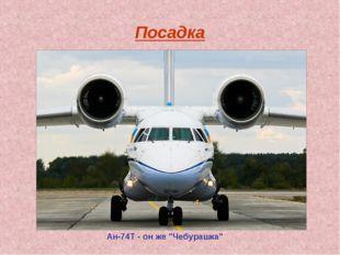 """Посадка Ан-74Т - он же """"Чебурашка"""""""