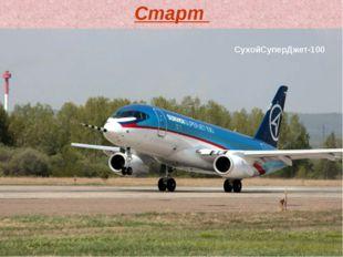 Старт СухойСуперДжет-100