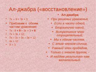 Ал-джабра («восстановление») 7х – 9 = 3х + 3; Прибавим к обеим частям уравнен
