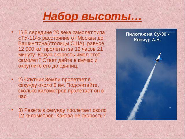 Набор высоты… 1) В середине 20 века самолет типа «ТУ-114» расстояние от Москв...