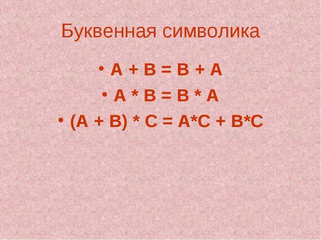 Буквенная символика А + В = В + А А * В = В * А (А + В) * С = А*С + В*С