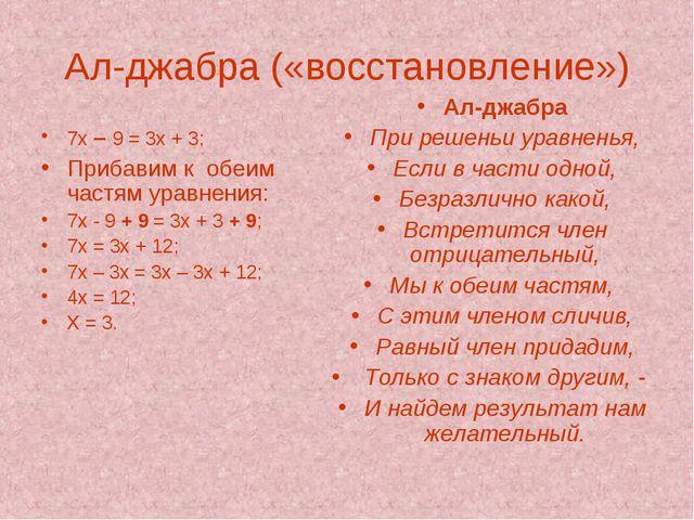 Ал-джабра («восстановление») 7х – 9 = 3х + 3; Прибавим к обеим частям уравнен...