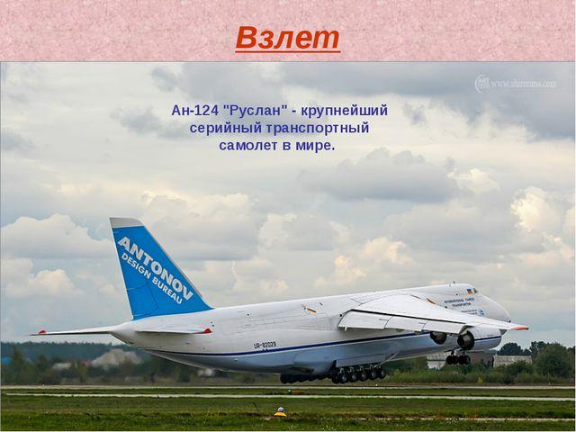 """Взлет Ан-124 """"Руслан"""" - крупнейший серийный транспортный самолет в мире."""