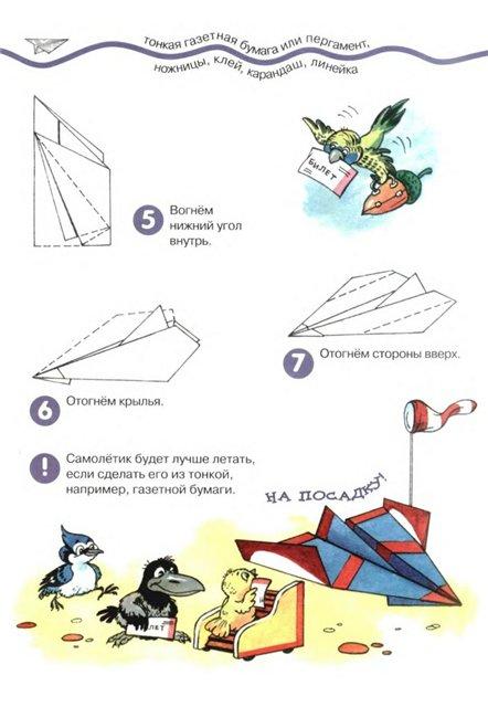Как сделать самолет из газеты своими руками