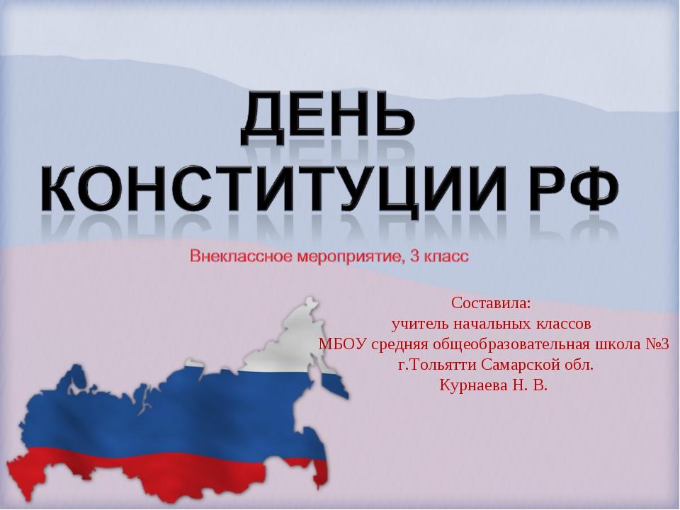 Составила: учитель начальных классов МБОУ средняя общеобразовательная школа №...