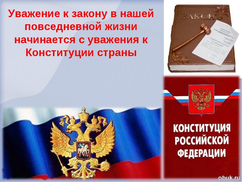 Уважение к закону в нашей повседневной жизни начинается с уважения к Конститу...