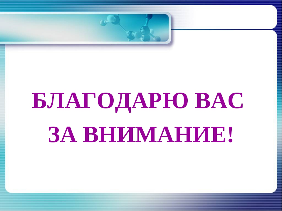 БЛАГОДАРЮ ВАС ЗА ВНИМАНИЕ!