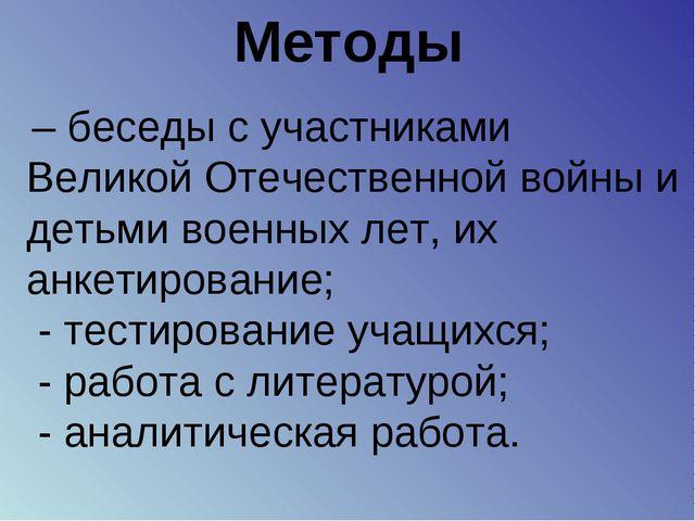 Методы – беседы с участниками Великой Отечественной войны и детьми военных ле...