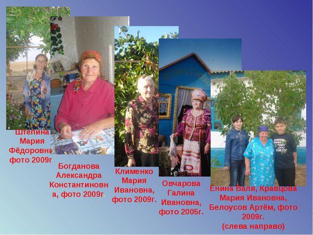 Штепина Мария Фёдоровна, фото 2009г Богданова Александра Константиновна, фото...