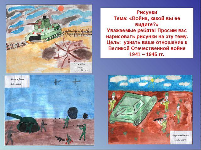 Рисунки Тема: «Война, какой вы ее видите?» Уважаемые ребята! Просим вас нарис...