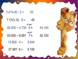 3 (14+8) : 2 = 33 7 (12+ 9) : 3 = 49 82.000 – 4.730 8 = 37.840 44.160 93.000
