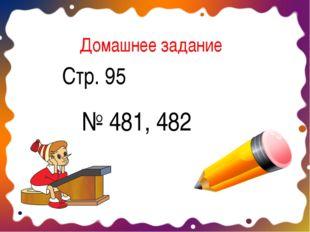 Домашнее задание № 481, 482 Стр. 95