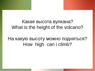 Какая высота вулкана? What is the height of the volcano? На какую высоту можн