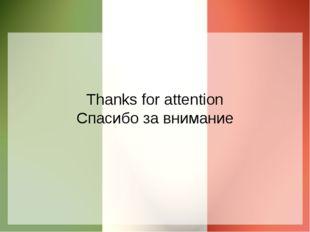Thanks for attention Спасибо за внимание