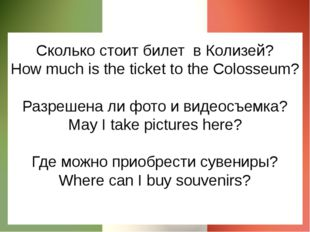 Сколько стоит билет в Колизей? How much is the ticket to the Colosseum? Разре