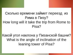 Сколько времени займет переезд из Рима в Пизу? How long will it take the trip