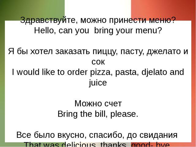 Здравствуйте, можно принести меню? Hello, can you bring your menu? Я бы хоте...