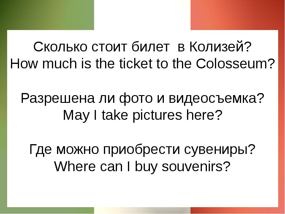 Сколько стоит билет в Колизей? How much is the ticket to the Colosseum? Разре...