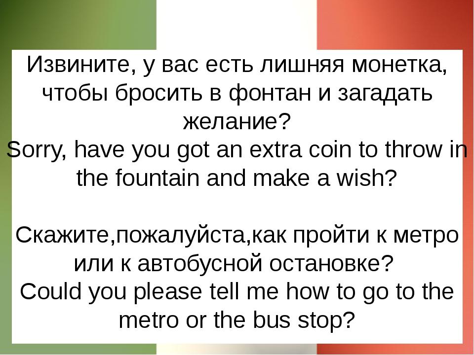 Извините, у вас есть лишняя монетка, чтобы бросить в фонтан и загадать желани...