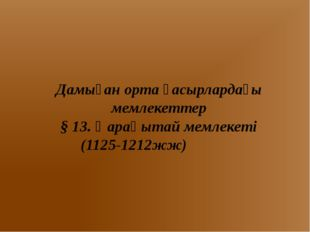 """Математикалық ойын"" 4000:2-875 = 259*2+619 = 459+(341*2) = 600*6-600 = 2000:"