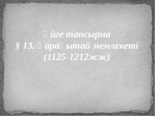 """""""Математикалық ойын"""" 4000:2-875 = 1125ж Қарақытай мемлекеті құрылды 259*2+619"""
