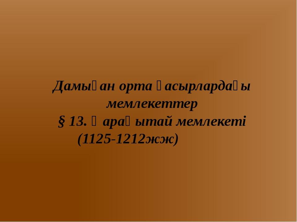 """Математикалық ойын"" 4000:2-875 = 259*2+619 = 459+(341*2) = 600*6-600 = 2000:..."