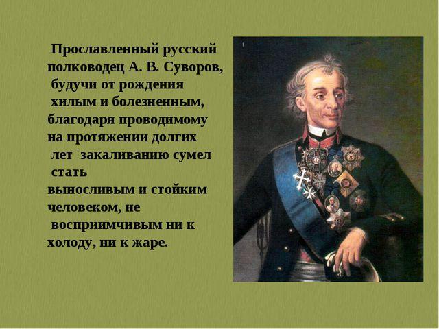 Прославленныйрусский полководецА.В.Суворов, будучи отрождения хилым...