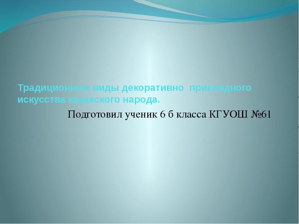 Традиционные виды декоративно прикладного искусства казахского народа. Подго...