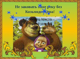 Не заковать зиме реку без Козьмодемьяна!