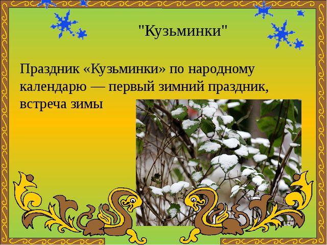 Праздник «Кузьминки» по народному календарю — первый зимний праздник, встреч...