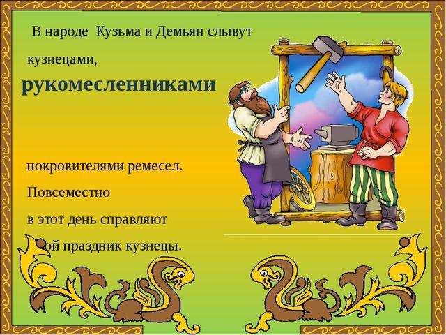 В народе Кузьма и Демьян слывут кузнецами, покровителями ремесел. Повсеместн...