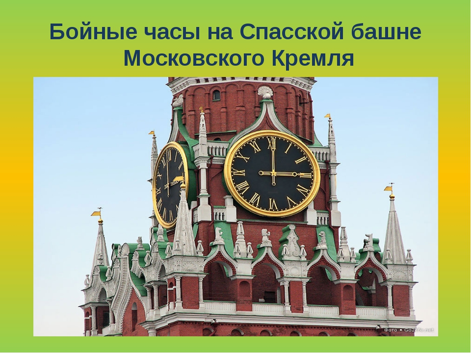 Бойные часы на Спасской башне Московского Кремля