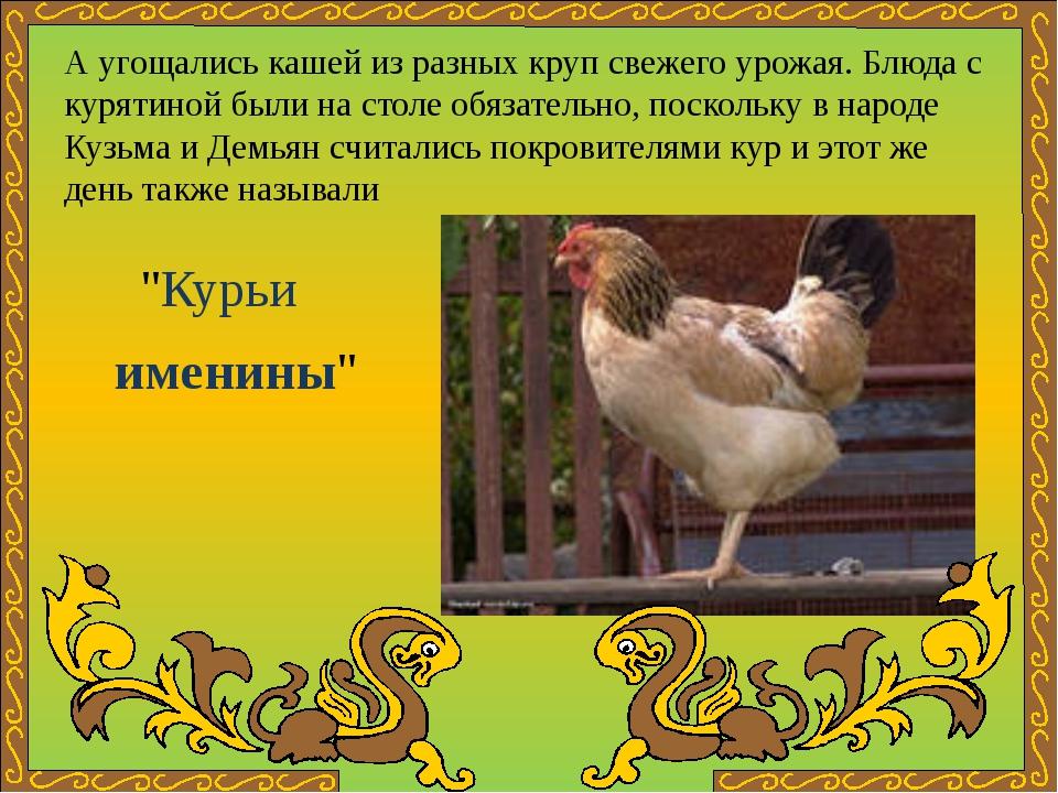 А угощались кашей из разных круп свежего урожая. Блюда с курятиной были на с...