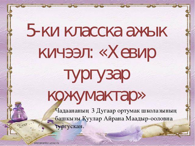 5-ки класска ажык кичээл: «Хевир тургузар кожумактар» Чадаананың 3 Дугаар орт...