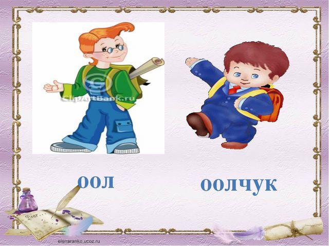 оол оолчук