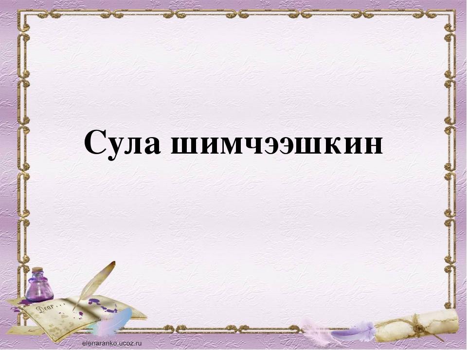 Сула шимчээшкин