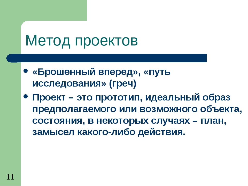 Метод проектов «Брошенный вперед», «путь исследования» (греч) Проект – это пр...