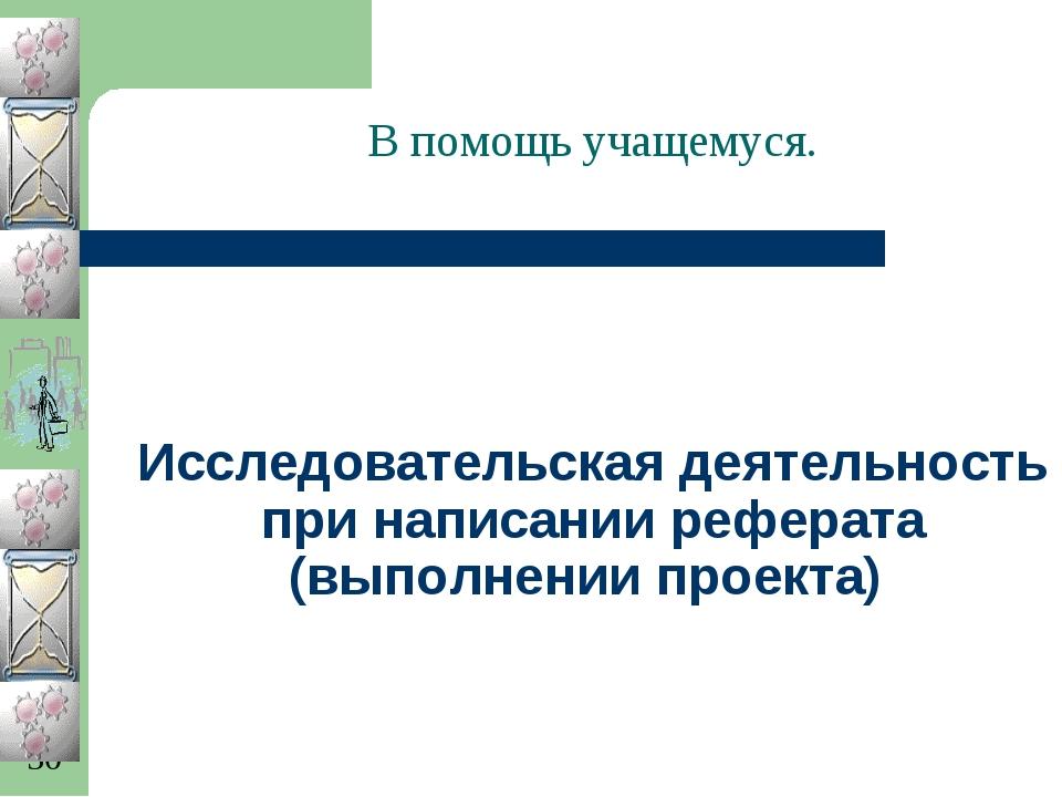 Исследовательская деятельность при написании реферата (выполнении проекта) В...