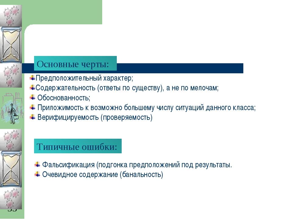 Фальсификация (подгонка предположений под результаты. Очевидное содержание (...
