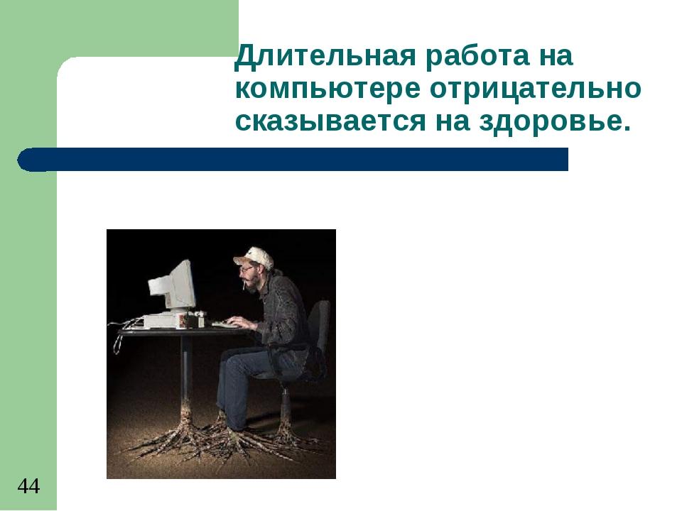 Длительная работа на компьютере отрицательно сказывается на здоровье.