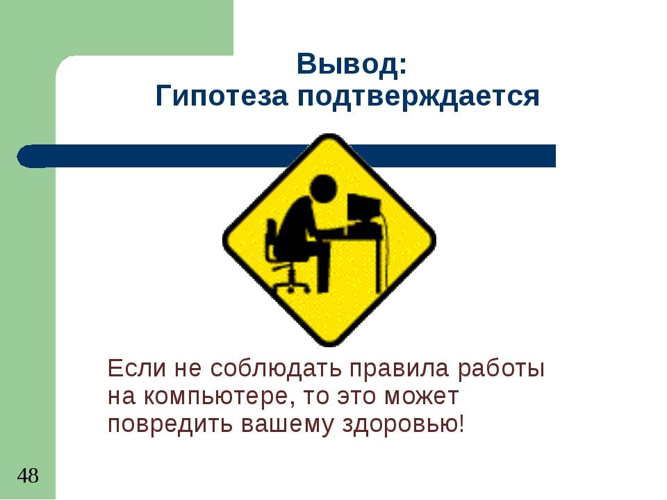 Вывод: Гипотеза подтверждается Если не соблюдать правила работы на компьютере...