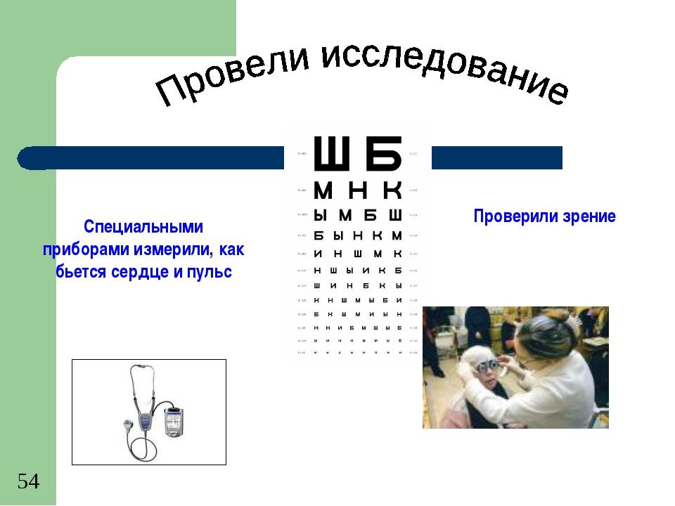 Специальными приборами измерили, как бьется сердце и пульс Проверили зрение