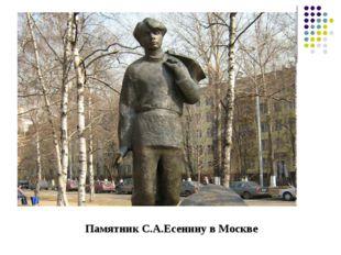 Памятник С.А.Есенину в Москве