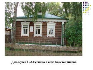 Дом-музей С.А.Есенина в селе Константиново
